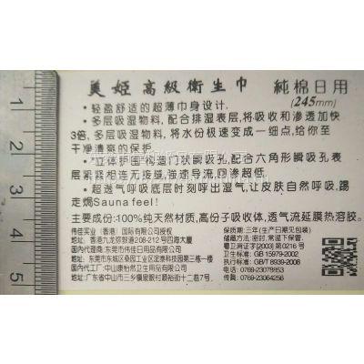 东莞洪梅优质镭射不干胶贴纸、商标贴纸