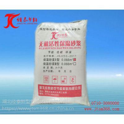 建筑墙体保温用玻化微珠无机保温砂浆—湖北经泰