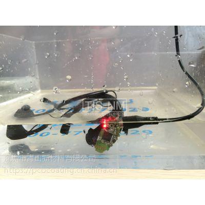 青山新材TIS-NM蓝牙运动耳机PCB线路板防雨水防汗水耐盐雾腐蚀纳米涂层三防材料