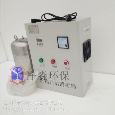 定州净淼供应WTS-2A内置式水箱自洁器臭氧杀菌器除藻净化水质