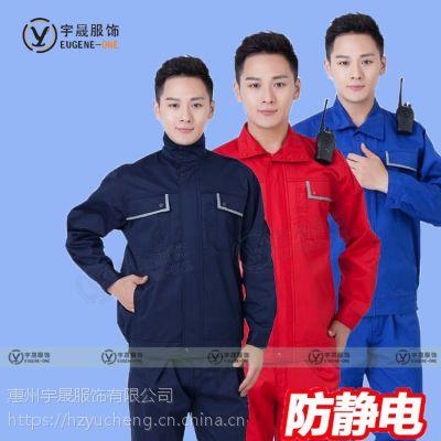 惠州厂家直销秋冬季工作服长袖员工工衣定制防静电保服批发