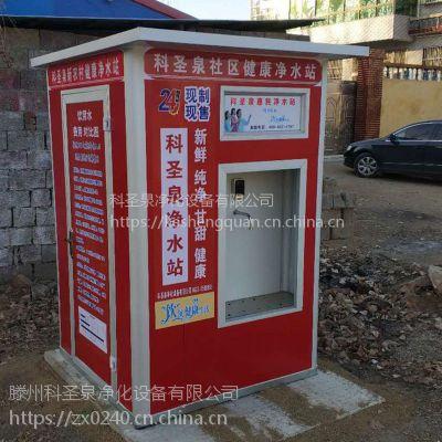 科圣泉售水机 净水 饮水站净水器 商用机 净水屋