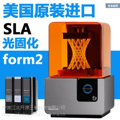 供应美国Formlabs原装进口Form 2 3D打印机及耗材