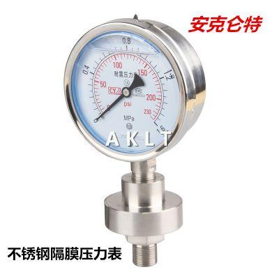 AKLT-YTP100 不锈钢耐震隔膜压力表