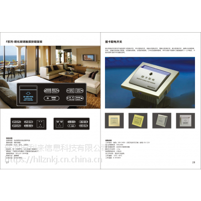 HLL珠海宏利来酒店客控系统 智能开关 卓越的品质 优惠的价格