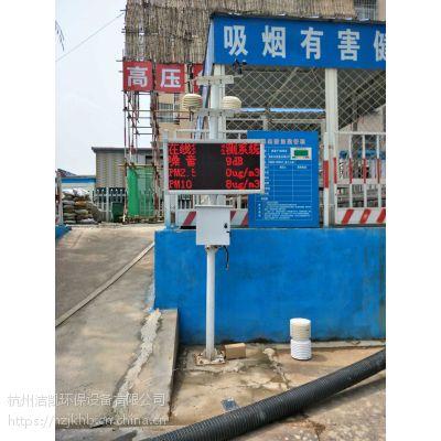 洁凯JK-PM10扬尘治理污染检测站气象监测仪