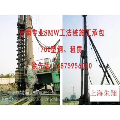 云南SMW工法桩施工,型钢租赁曲靖SMW工法桩施工,型钢租赁施工