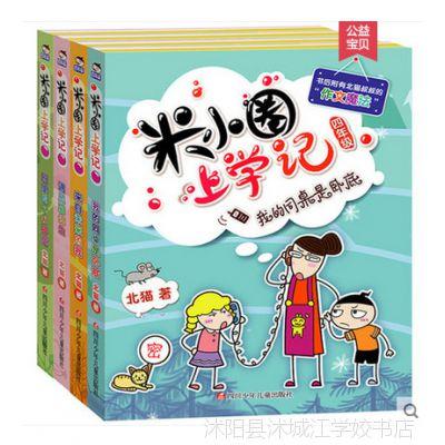 米小圈上学记四年级全套4册 小学生课外阅读书籍4年级畅销儿童书