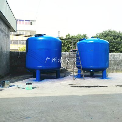 番禺清又清直销开平市活性炭机械过滤罐鹤山市Q235碳钢中水回用过滤罐