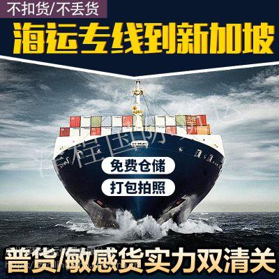 国际海运出口新加坡 货物海运价格/服务/手续办理