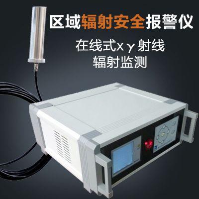 郑州杰灿中辐RL5100区域x-y辐射安全报警仪 射线检测仪价格