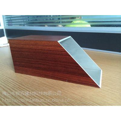 欧百建材 桐乡防火热转印木色纹路铝方通吊顶厂家承接来料定制木纹