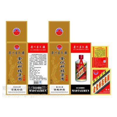 厂家供应印刷优质酒盒