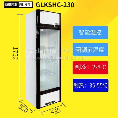 格琳凯斯北京冷热饮料柜牛奶加热柜便当保温柜咖啡热饮柜商用