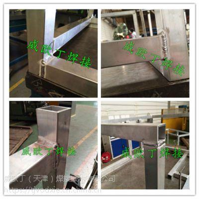 天津铝合金架子焊接加工