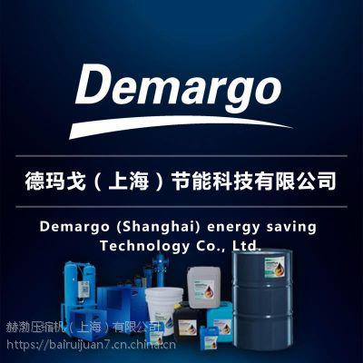 上海德玛戈螺杆润滑油 德玛戈润滑油厂家15275859817