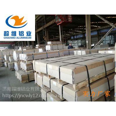 甘肃铝板现货,1060纯铝板,3003合金铝板,济南超维铝业