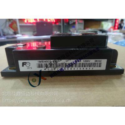 供应富士IGBT模块 1MBI400N-120 1MBI400S-120