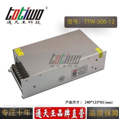 通天王12V41.7A开关电源、12V500W电源变压器TTW-500-12