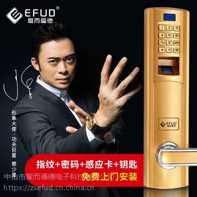 供应 EFUD 防盗门通用电子锁,防盗锁图片 指纹密码锁加盟 批发智能锁