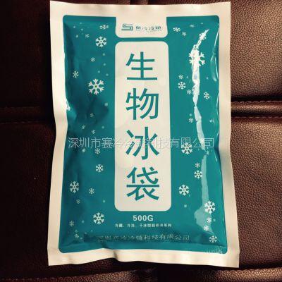 深圳500g生物冰袋生鲜冰袋