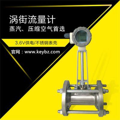 lugb一体式涡街流量计气体_上海佰质仪器