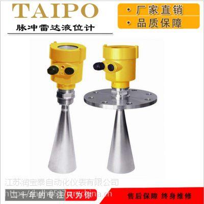 供应江苏淮安高精度智能雷达液位计