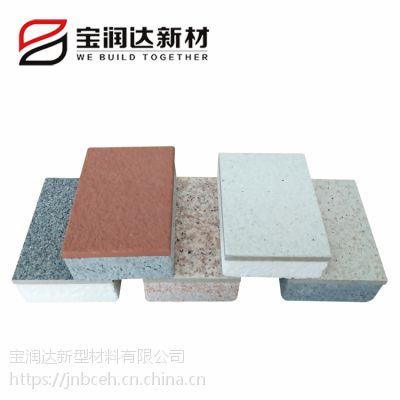 无锡保温装饰一体板厂家宝润达石墨聚苯仿石一体板直销