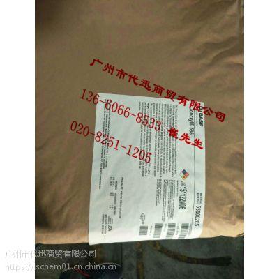 D.BASF巴斯夫Joncryl586固体水性丙烯酸树脂
