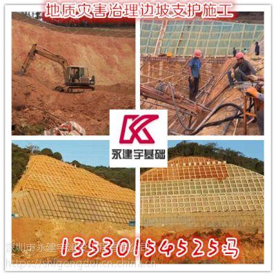 地质灾害治理边坡施工队,深基坑支护设计与施工队,高危边坡设计与施工公司