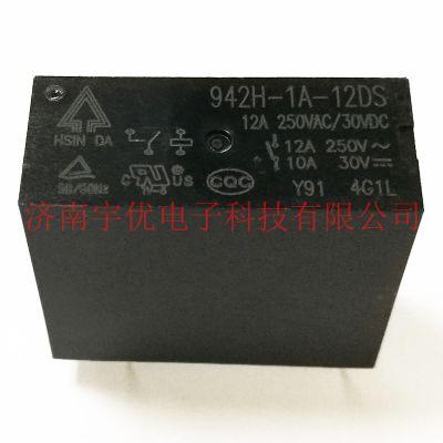 HSIN DA台湾欣大继电器 942H-1A-12DS 全新原装 12V