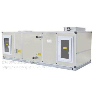 华盛供应工程组合式空调机组厂家价格