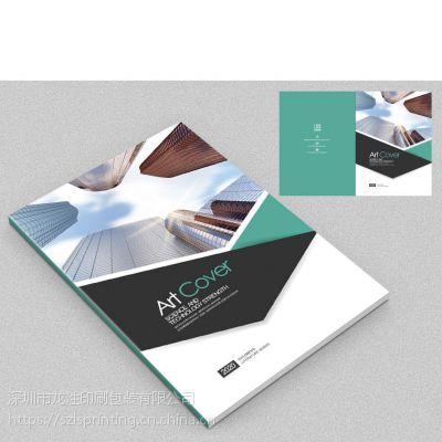 深圳宣传册印刷图册封套样本册铜板纸说明书期刊设计杂志定制