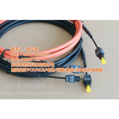 TOCP155(在线咨询),西藏塑料光纤,塑料光纤连接头