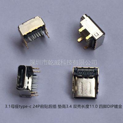 3.1母座type-c 24P前贴后插 垫高3.4 双壳长度11.0 四脚DIP镀金