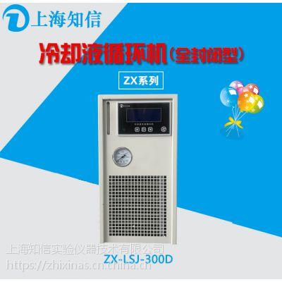 上海知信 冷却液低温循环机 ZX-LSJ-300