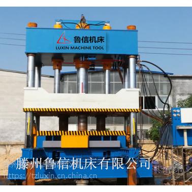 2000吨四柱液压机 液压机厂家 鲁信机床