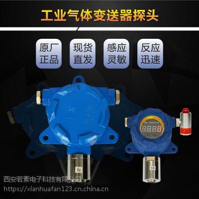 供应西安华凡分线制点式固定式工业氢气检测仪报警器变送器探头防爆4-20MA输出