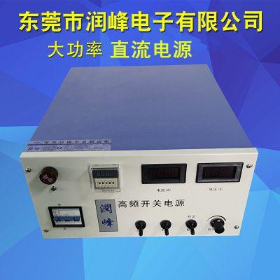 东莞润峰 断路器试验专用电源 大功直流可调稳压稳流电源12V100A