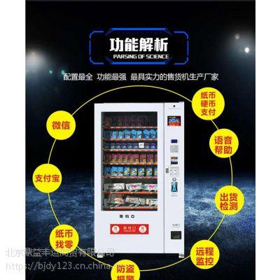 全智能自动售货机省心省力成人用品售货机