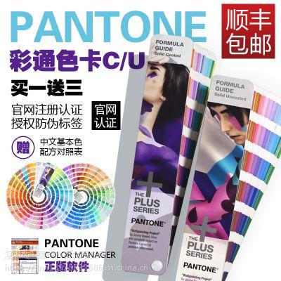 CU色卡 官网认证 PANTONE潘通色卡国际标准通用 GP1601N