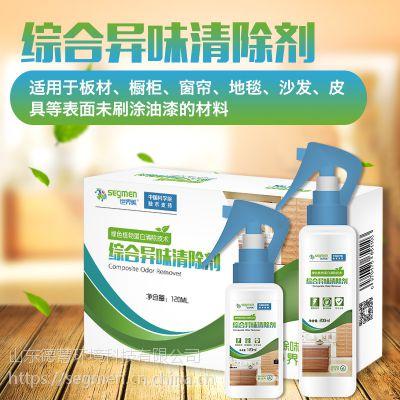 世界美纯植物蛋白、综合异味清除剂、装修异味彻底根除、无毒无害、天然原料