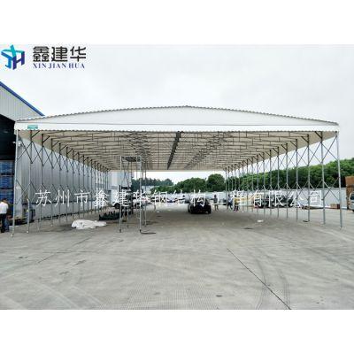 上海鑫建华定做移动式雨棚布/松江区出货仓库帐篷、大型推拉篷制造