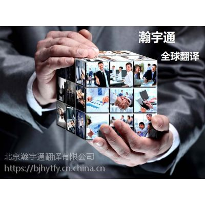 北京翻译 亚欧10大语种翻译-全球翻译瀚宇通