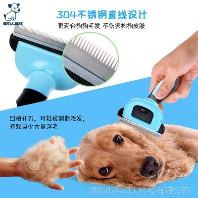 宠物护理新品 狗狗除毛器猫咪去毛刷 宠物洗澡祛毛梳子