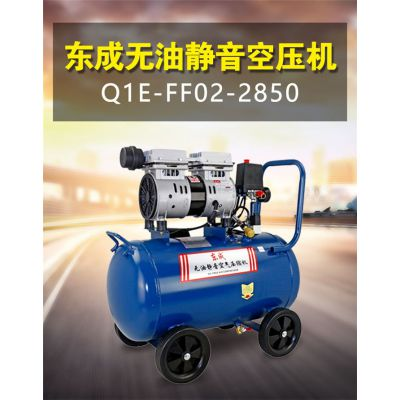 东成无油静音空气压Q1E-FF02-2850 全铜便携式空压机 木工喷漆牙科用