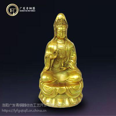 铜观音 坐像神像 观音菩萨 工艺品风水摆件