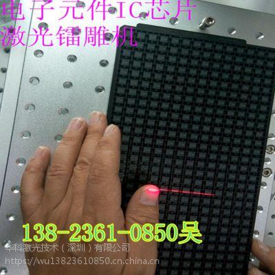 龙岗电子芯片激光镭雕机 宝安沙井IC芯片激光打标机生产厂家
