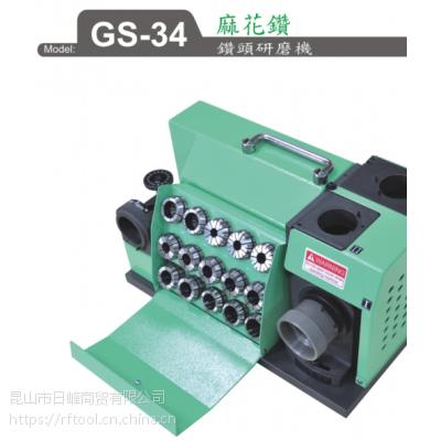 供应 台湾 麻花钻 钻头研磨机GS-34麻花钻 钻头研磨机GS-34