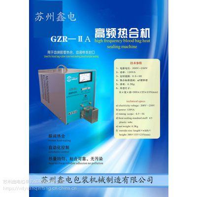 新疆医疗血袋胶管热合机高频热合机起批价